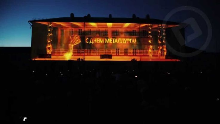 3D Mapping, Мультимедийное Лазерное шоу. День Металлурга 2014.  3D Mapping & Multimedia show on the Metallurgist Day in Vyksa, Russia. Specialists of Dream Laser Studio used d3 mediaserver & 8 video projectors by Christie Digital to make such a large-scale performance.