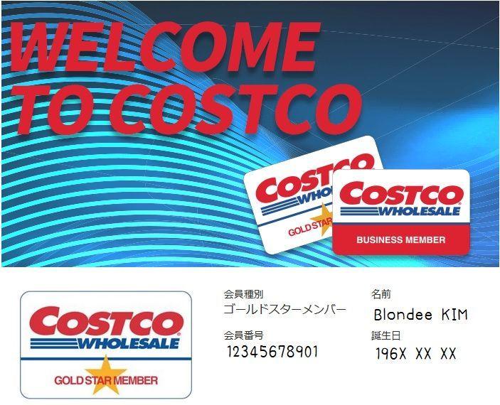 登録 コストコ オンライン