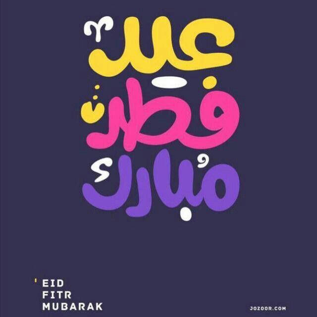 DesertRose/// عيد فطر مبارك