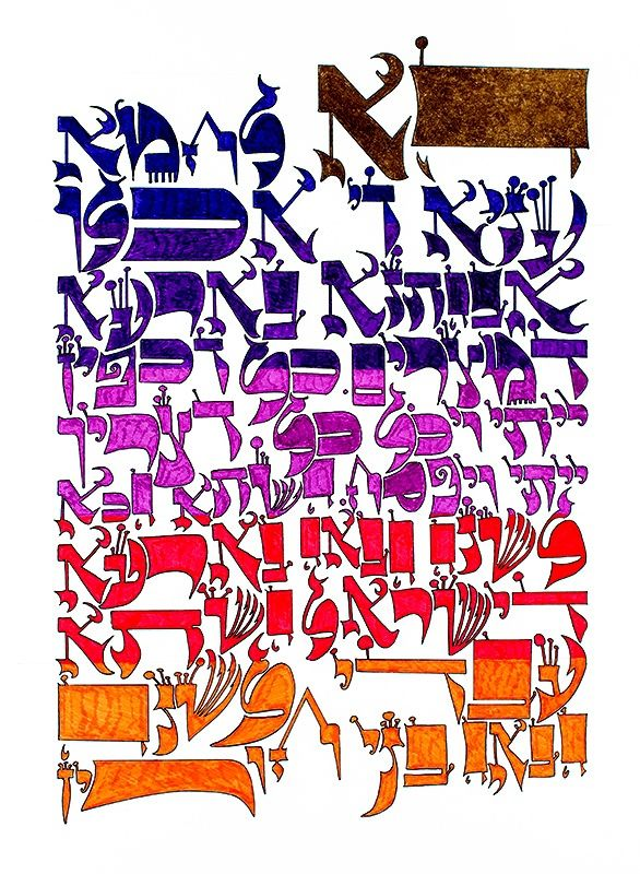 63 best typography graphic design images on pinterest Hebrew calligraphy art