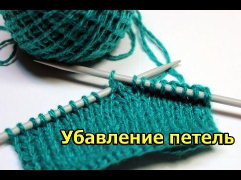 Убавление петель. Вязание спицами. Видеоурок 10. Link download…
