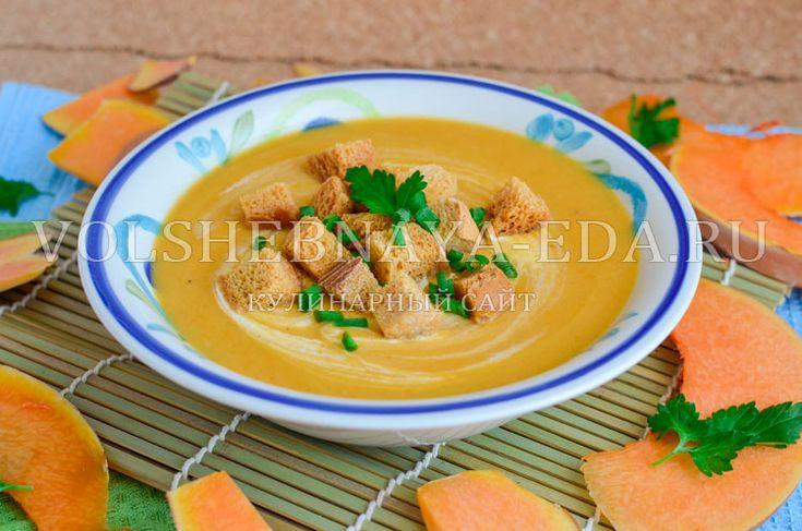 Гороховый суп-пюре с тыквой