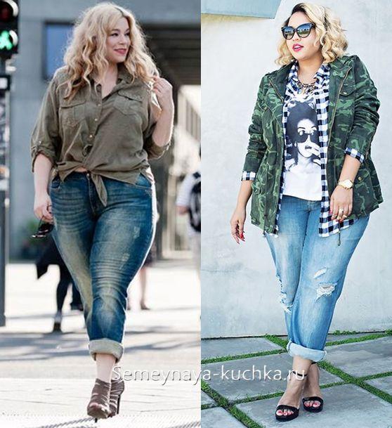 рваные джинсы на полных