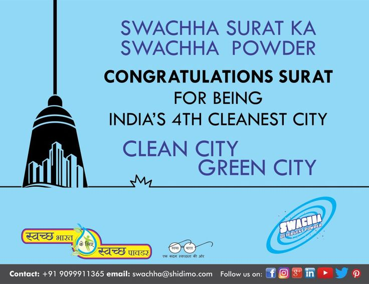 #PROUDMOMENT And we did it 😀🏆 If you haven't heard it tailing rounds already, then we would like to blow the trumpet for you that SURAT has ranked number fourth in India as the cleanest city...!