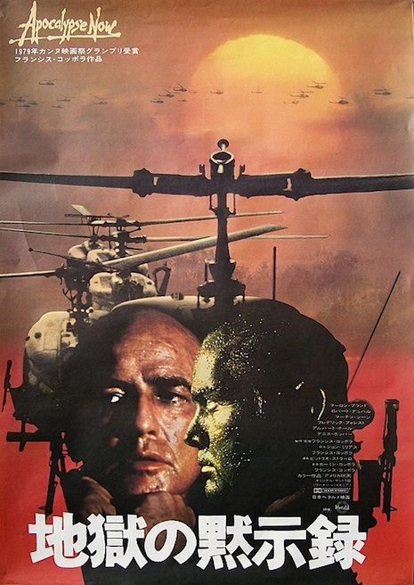 an analysis of the apocalypse now an american film by francis ford coppola Главная без рубрики an analysis of the apocalypse now an american film by francis ford coppola.