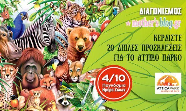 Διαγωνισμός mothersblog.gr - Κερδίστε διπλές προσκλήσεις για το Αττικό Ζωολογικό Πάρκο (20 τυχεροί) - https://www.saveandwin.gr/diagonismoi-sw/diagonismos-mothersblog-gr-kerdiste-diples-proskliseis-gia-to-attiko/