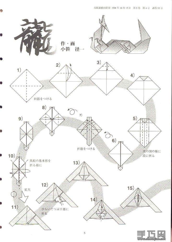 advanced origami dragon | Origami Dragon | 1009x717