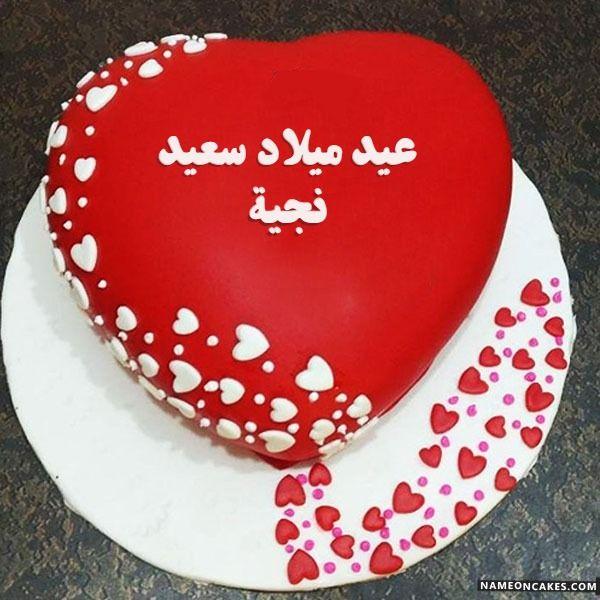 عيد ميلاد سعيد نجية صور الكيك Cake Birthday Cake Desserts