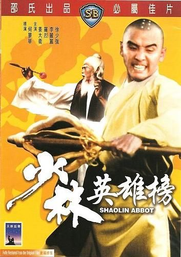 aka Shaolin Abbot aka Slice of Death is a Shaw Brothers film directed by Ho Meng Hua. It is one of the Shaolin Temple themed martial arts films and their rebellion against the Qing's