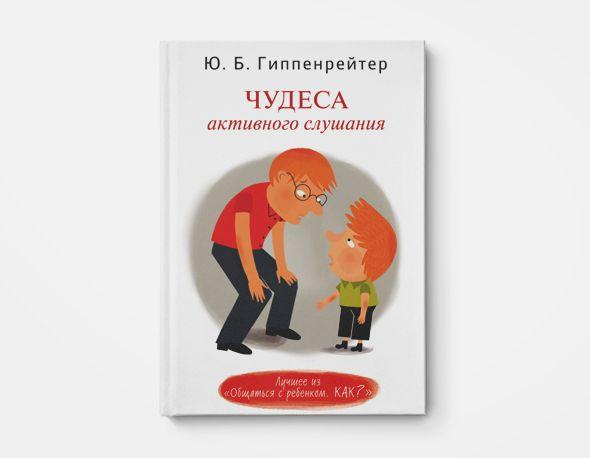 5 советов Юлии Гиппенрейтер, как по-настоящему услышать своего ребёнка   Мел