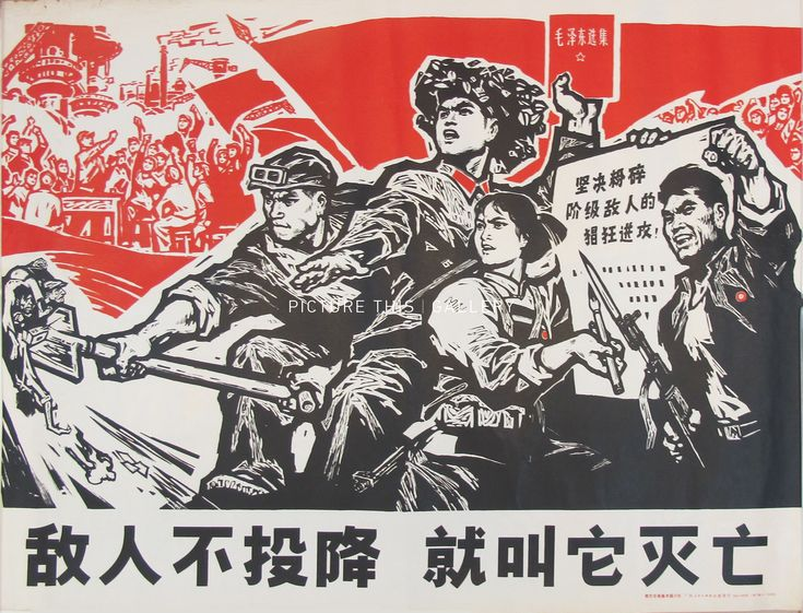 Picture This Gallery, Hong Kong | Enemies do not surrender. 敌人不投降 就叫它灭亡. Vintage Chinese Propaganda poster. Printed in Guangdong, China. If the enemy doesn't surrender, he shall be perished! -Maxim Gorky. Maxim Gorky was a Russian and Soviet writer, a founder of the Socialist realism literary method and a political activist.