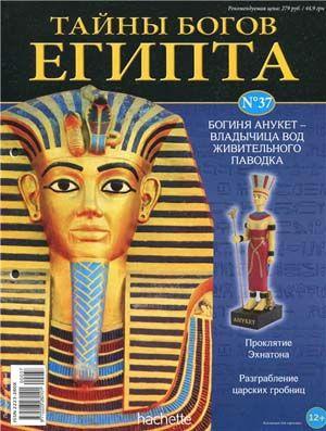 Тайны богов Египта № 37 (2014) Богина Анукет - владычица вод живительного паводка