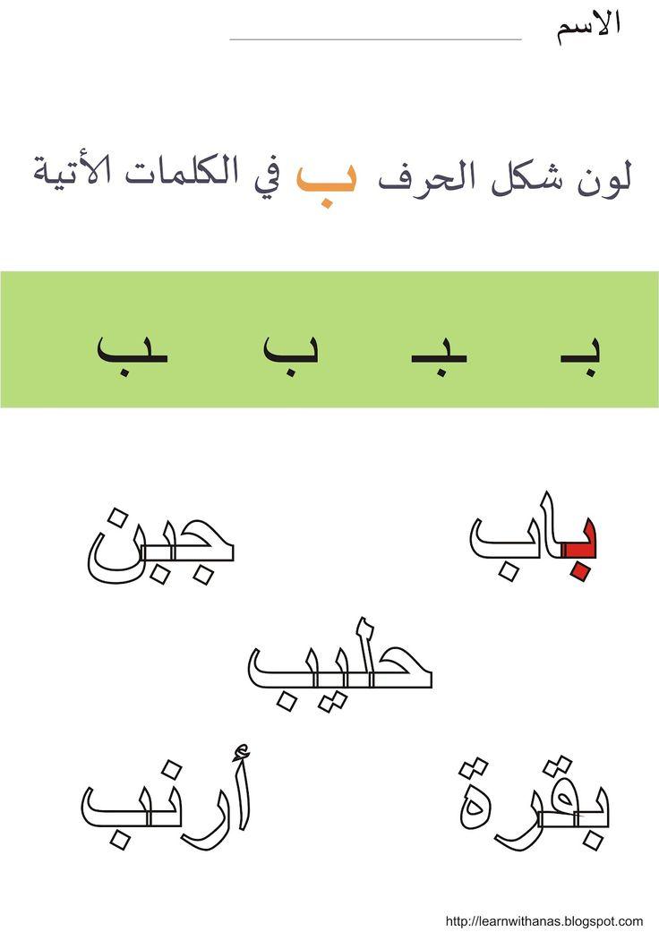 114 best worksheets images on pinterest learning arabic arabic language and. Black Bedroom Furniture Sets. Home Design Ideas