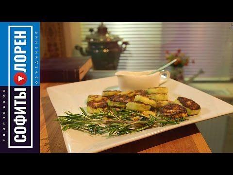 Вкусное и быстрое блюдо из кабачков / Елена Пирогова.