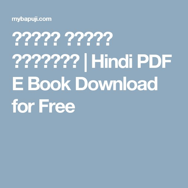 मुफ्त हिंदी पुस्तके | Hindi PDF E Book Download for Free