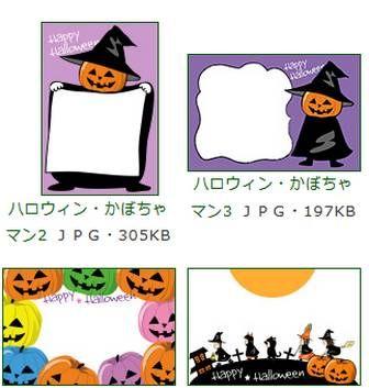 ポストカードテンプレート配布サイト「はがき絵箱」ハロウィンのポストカードテンプレート1