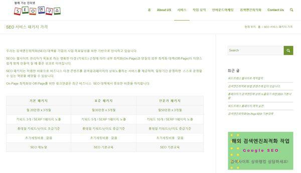 한국SEO협동조합 홈페이지