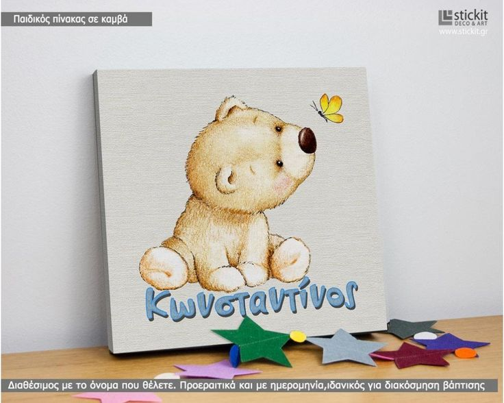 Αρκουδάκι και πεταλούδα με όνομα, παιδικός - βρεφικός πίνακας σε καμβά,12,90 €,http://www.stickit.gr/index.php?id_product=18272&controller=product