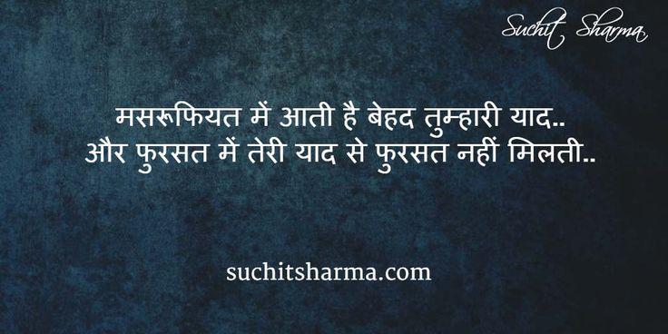 मसरूफियत में आती है बेहद तुम्हारी याद.. और फुर्सत में तेरी याद से फुर्सत नही मिलती #suchitsharmji #love #shayri #latestshayri # quote #romance