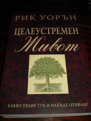 Bulgarian the Purpose-driven Life: What on Earth Am I Here For? [Paperback]  $29.99