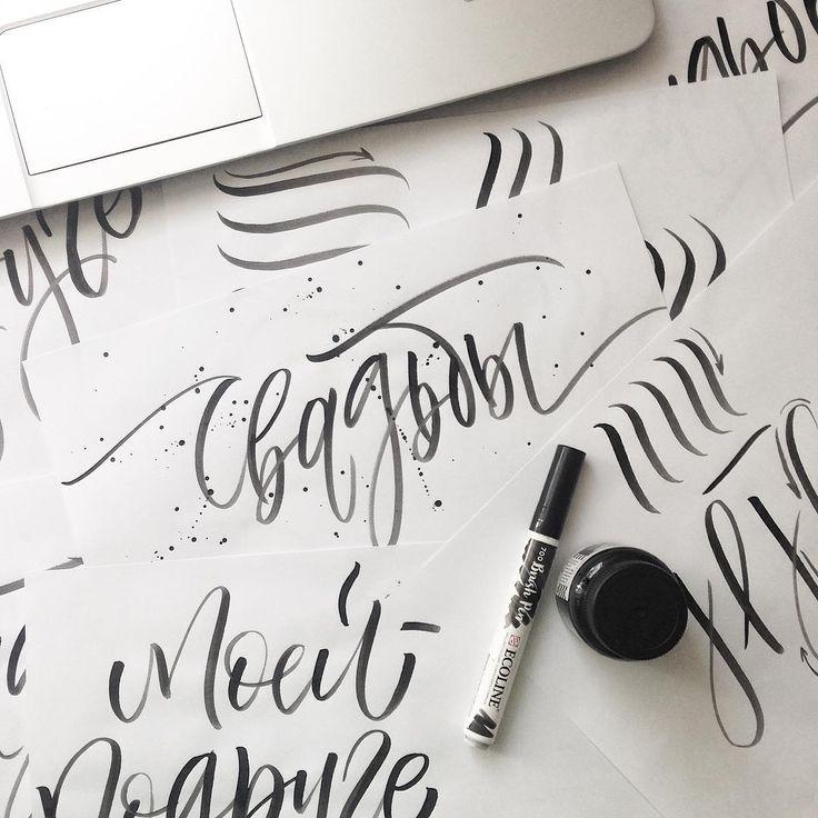 Фото творческого процесса, без обработанных букв #calligraphy #lettering #каллиграфиякистью #каллиграфия #кисть #леттеринг #brushpen #colorbrush #ecoline