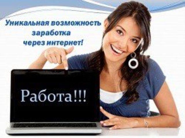 Реклама в картинках о работе в интернете курсовая по созданию сайта преподавателю