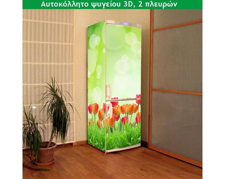 Tulips field, αυτοκόλλητο ψυγείου