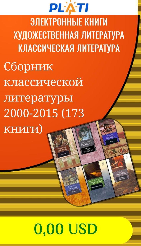 Сборник классической литературы 2000-2015 (173 книги) Электронные книги Художественная литература Классическая литература