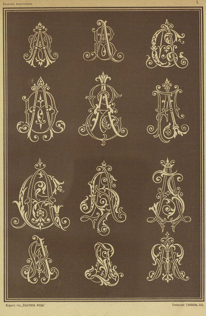 Русские монограммы из журнала 1875г.