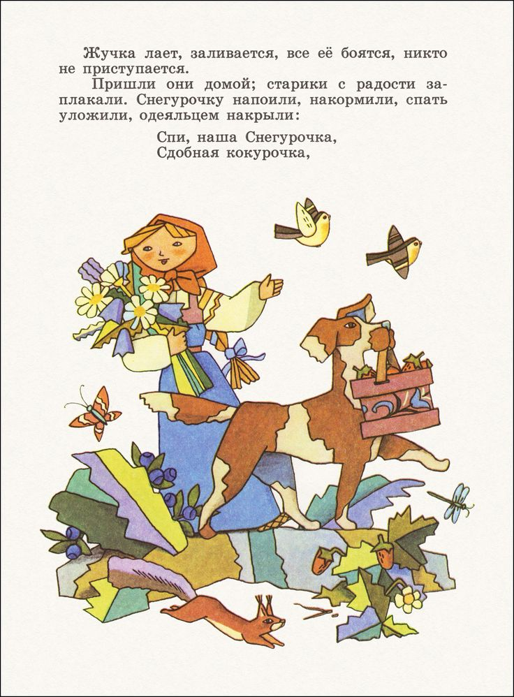 Vladimir Dal. Fairy tales, riddles, proverbs, games. Illustrations by V…