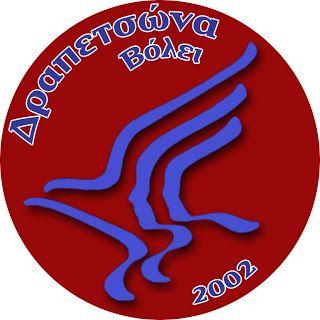 drapetsonavolley: ΣΥΔΠΕ - ΔΡΑΠΕΤΣΩΝΑ 2-3 ΣΤΟ VINTAGE ΑΝΤΡΩΝ