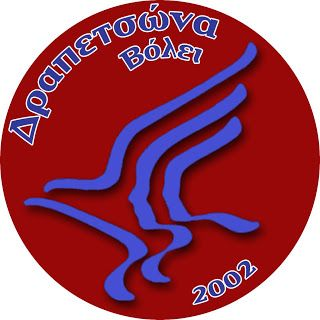 drapetsonavolley: ΔΡΑΠΕΤΣΩΝΑ - ΑΙΓΑΛΕΩ 3-0 ΣΤΟ ΜΙΚΤΟ VINTAGE