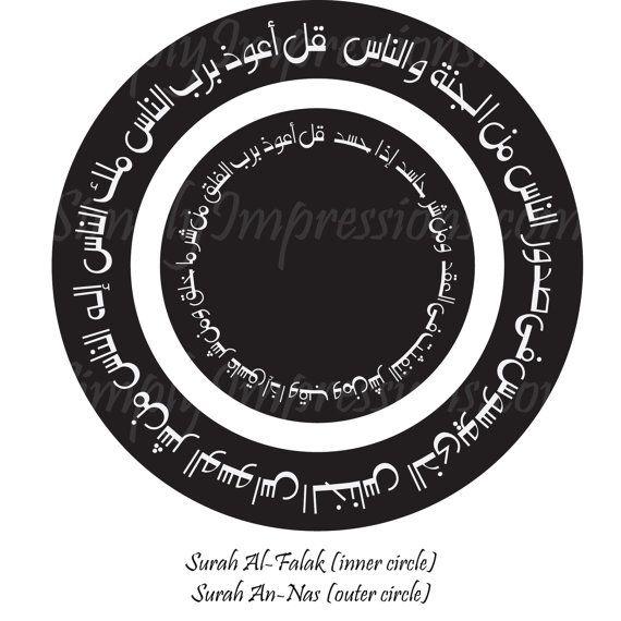 Surah AnNas AlFalaq by simplyimpressions on Etsy, $45.00
