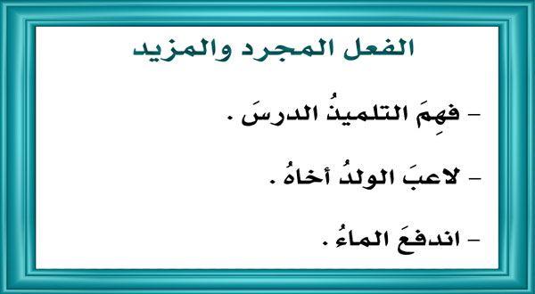 بحث عن المجرد والمزيد من الأفعال تعريف أوزان تمارين أمثلة واضحة أنا البحر Arabic Books Math Arabic Calligraphy