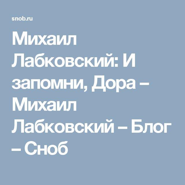 Михаил Лабковский: И запомни, Дора – Михаил Лабковский – Блог – Сноб