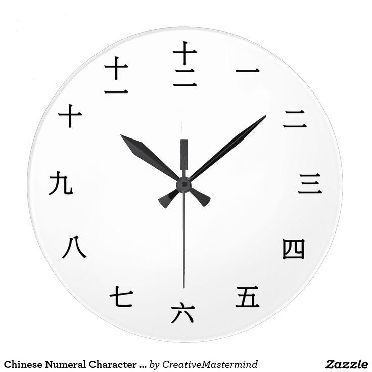 Chinese Numeral Character (Black font) Wallclocks