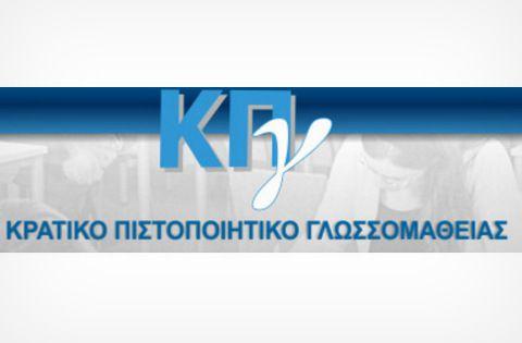 Υποβολή αιτήσεων για συμμετοχή στις εξετάσεις του Κρατικού Πιστοποιητικού Γλωσσομάθειας περιόδου Μαΐου 2017