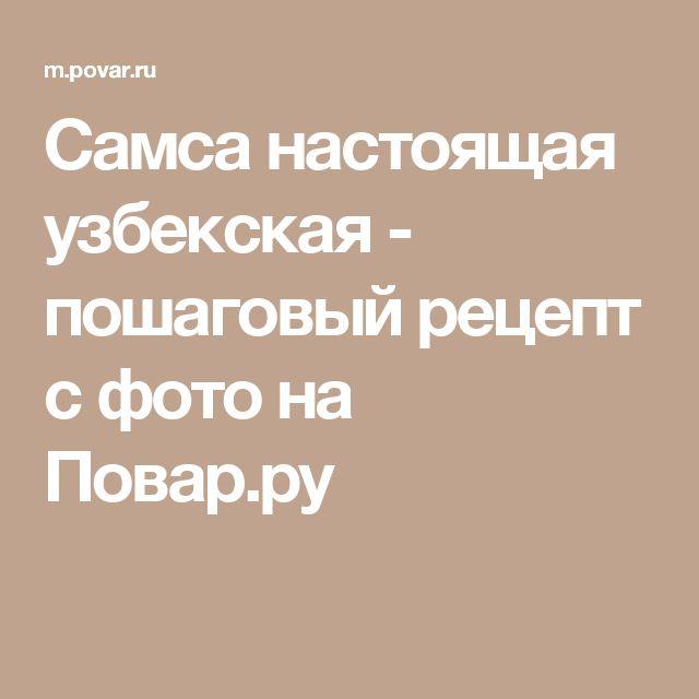 Самса настоящая узбекская - пошаговый рецепт с фото на Повар.ру
