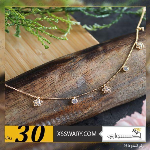 سلسال بالزركون خناق يمكن التحكم بمقاسه تقليد فان كليف متوفر باللونين الذهبي والفضي جودة عالية السعر 30 ريال توصيل سريع والدفع ع Gold Bracelet Gold Jewelry