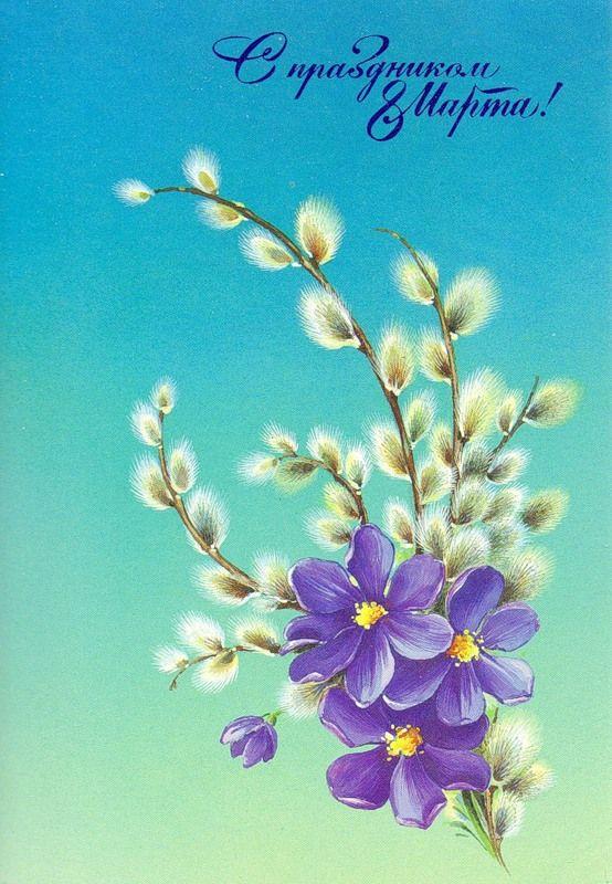 Женский клуб: Советские открытки. 8 марта