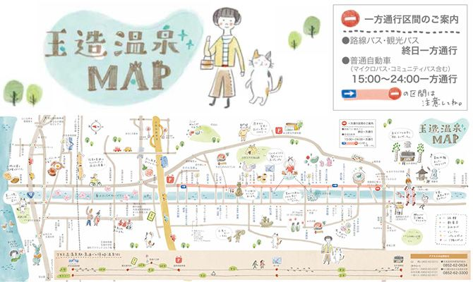 玉造温泉交通アクセス・温泉街交通規制MAPのご案内