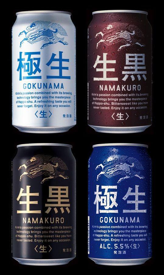 Kirin Happoshu Beers | Kashiwa Sato, Japan