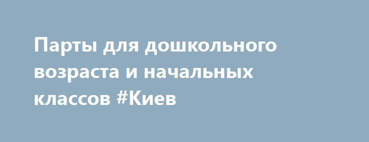 Парты для дошкольного возраста и начальных классов #Киев http://www.pogruzimvse.ru/doska232/?adv_id=7045 Предлагаю к продаже детские парты Растишки, для дошкольного возраста и начальных классов. Большой выбор растущих парт на любой вкус для мальчиков и для девочек. Все модели очень яркие деткам будет интересно иметь свой личный уголок.   Парты и стульчики поднимаются по мере роста ребёнка и имеют ортопедические свойства.  Также у нас Вы сможете подобрать парту оптимально подходящую по цене…