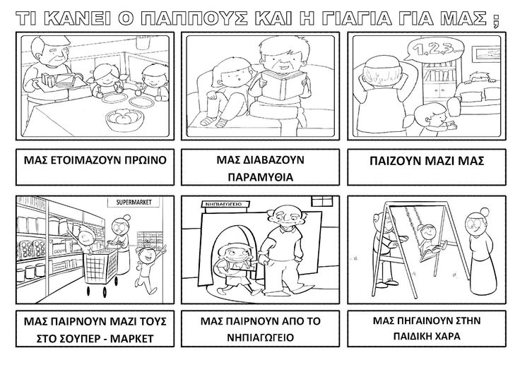 dreamskindergarten Το νηπιαγωγείο που ονειρεύομαι !: Ασπρόμαυρες λίστες αναφοράς για τον παππού και τη γιαγιά