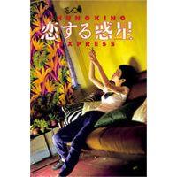 ウォン・カーウァイ「恋する惑星(字幕版)」
