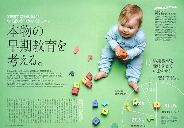 AERA with Baby 2010/8月号