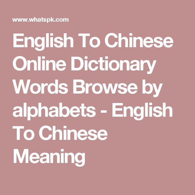 English To Chinese Online Dictionary Words Browse by alphabets - English To Chinese Meaning