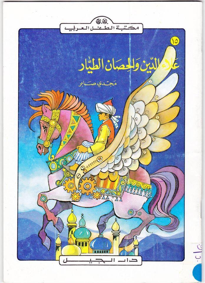 قصة علاء الدين و الحصان الطيار I سلسلة مكتبة الطفل العربي Comic Book Cover Comic Books Book Cover