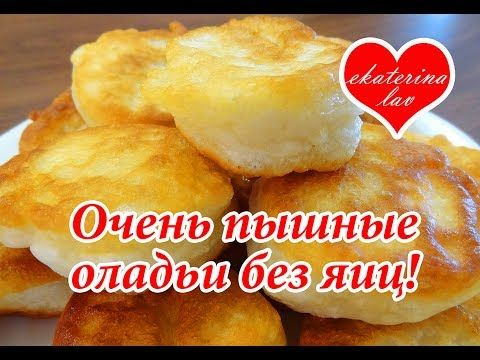 Очень пышные оладьи без яиц - Простые рецепты Овкусе.ру