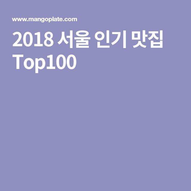 2018 서울 인기 맛집 Top100